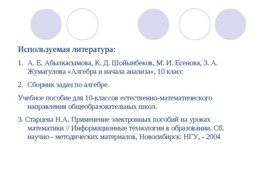 Используемая литература: А. Е. Абылкасымова, К. Д. Шойынбеков, М. И. Есенова,...