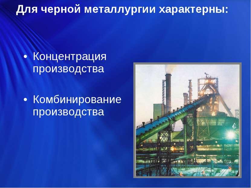Концентрация производства Комбинирование производства Для черной металлургии ...
