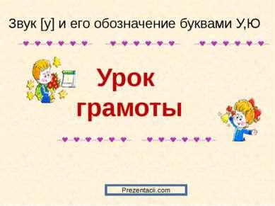 Урок грамоты Звук [у] и его обозначение буквами У,Ю