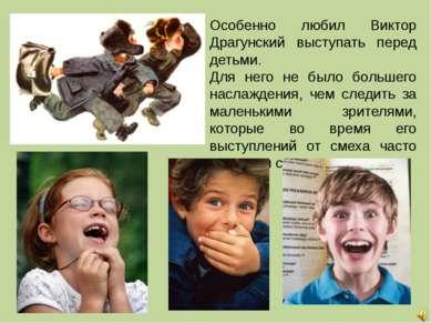 Особенно любил Виктор Драгунский выступать перед детьми. Для него не было бол...