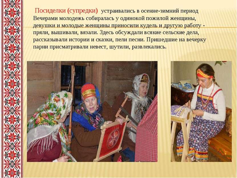 Посиделки (супредки) устраивались в осенне-зимний период Вечерами молодежь со...