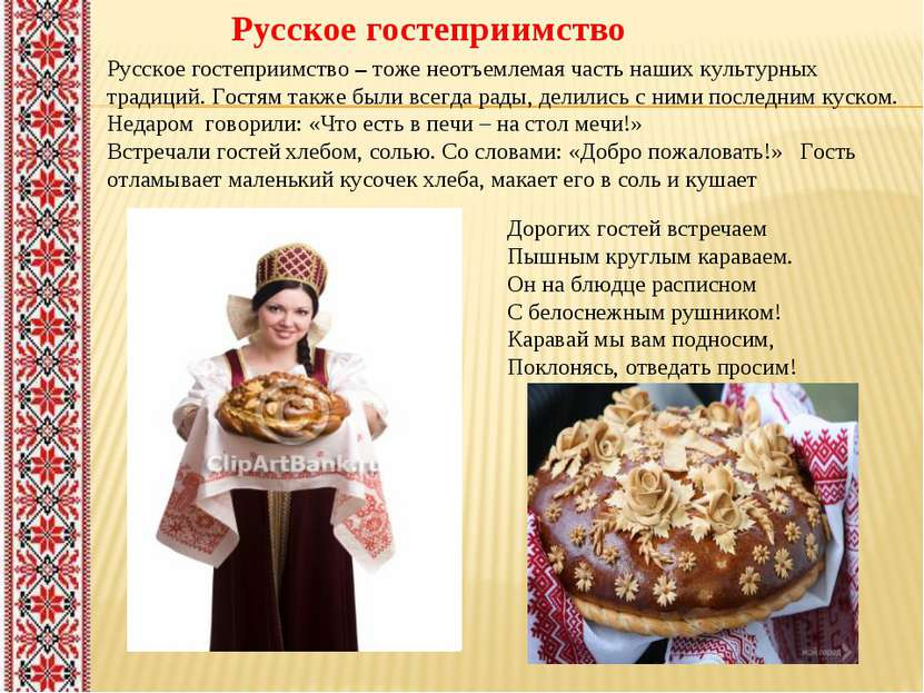 Русское гостеприимство Русское гостеприимство – тоже неотъемлемая часть наших...