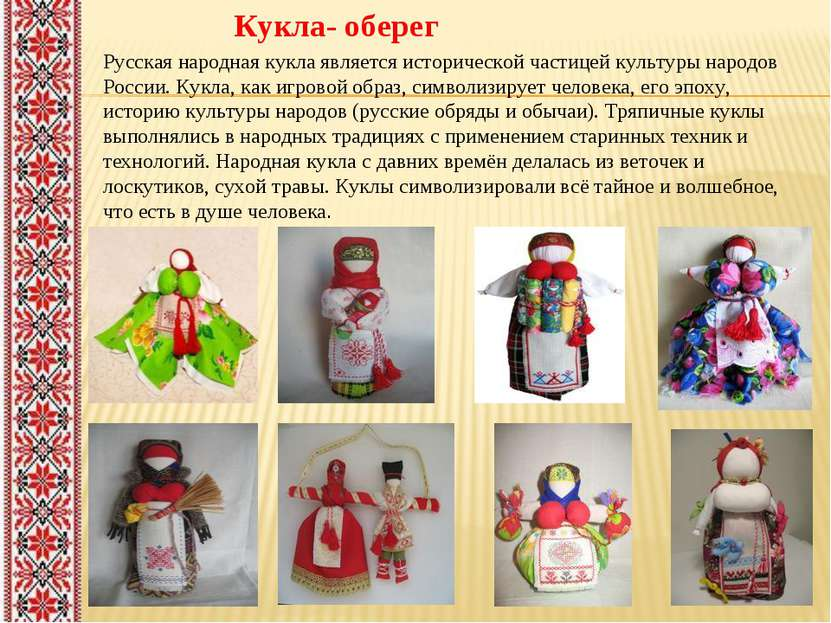 Кукла- оберег Русская народная кукла является исторической частицей культуры ...