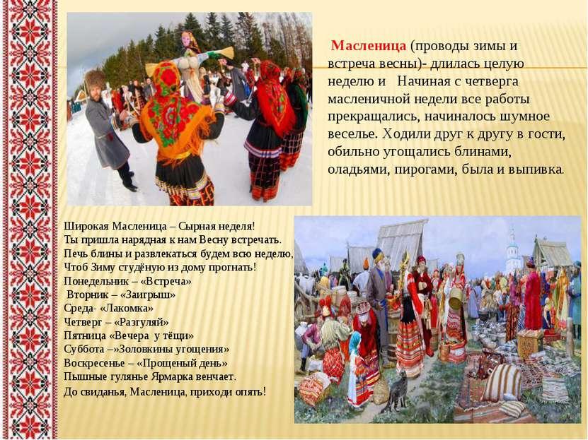 Масленица (проводы зимы и встреча весны)- длилась целую неделю и Начиная с че...