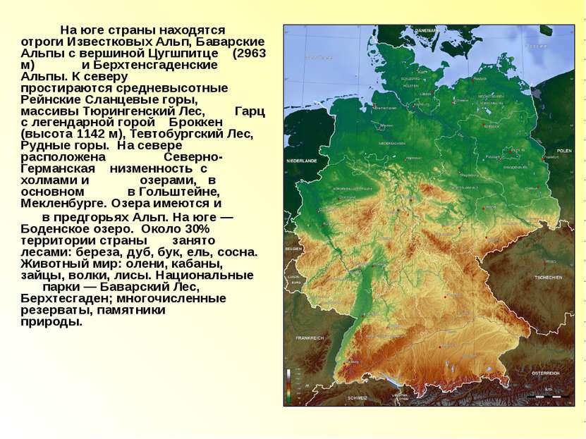 На юге страны находятся отроги Известковых Альп, Баварские Альпы с вершиной Ц...