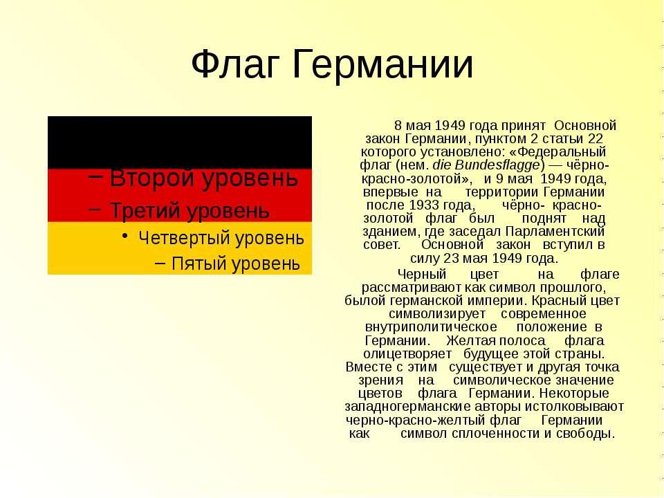 Флаг Германии 8 мая1949 годапринят Основной закон Германии, пунктом 2 стать...