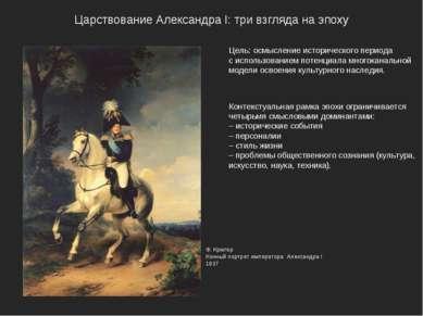 Царствование Александра I: три взгляда на эпоху Ф. Крюгер Конный портрет импе...