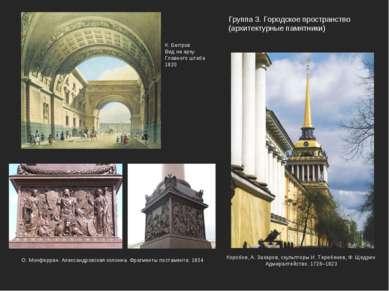Группа 3. Городское пространство (архитектурные памятники) К. Беггров Вид на ...