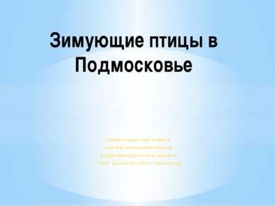 Презентацию подготовила учитель начальных классов Бобринёва Ирина Анатольевна...