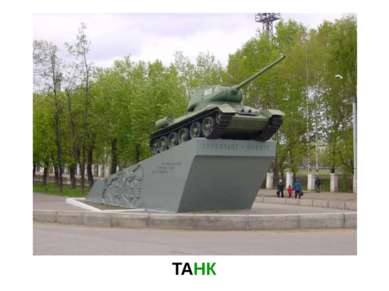 ТАНК Танк.