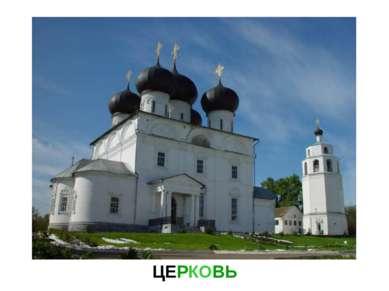 ЦЕРКОВЬ Церковь.