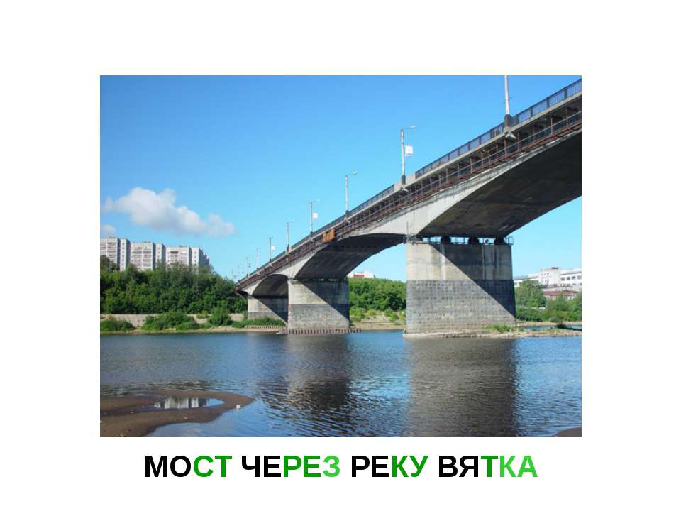МОСТ ЧЕРЕЗ РЕКУ ВЯТКА Мост через реку вятка.