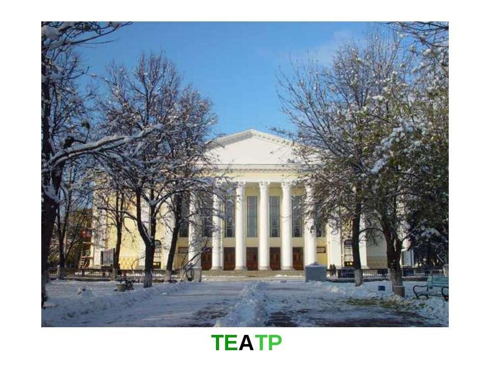 ТЕАТР Театр.