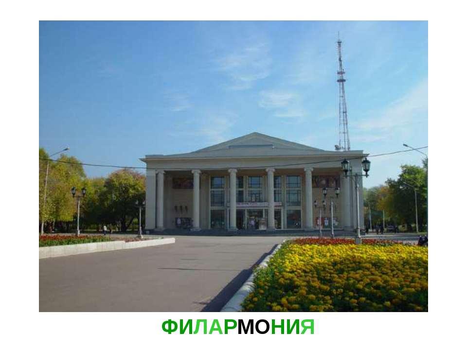 ФИЛАРМОНИЯ Филармония.