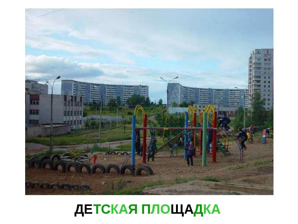 ДЕТСКАЯ ПЛОЩАДКА Детская площадка.