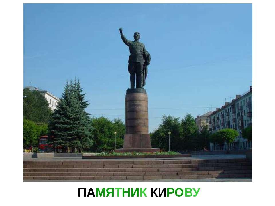 ПАМЯТНИК КИРОВУ Памятник кирову.