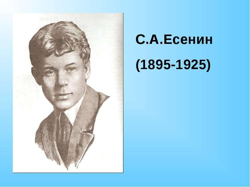 С.А.Есенин (1895-1925)