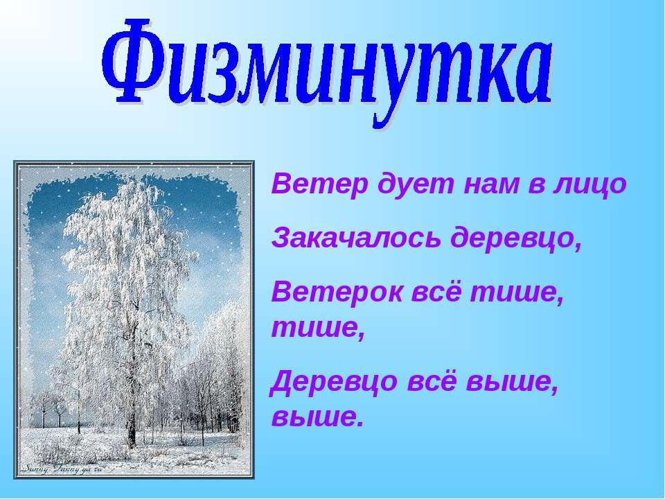 Ветер дует нам в лицо Закачалось деревцо, Ветерок всё тише, тише, Деревцо всё...