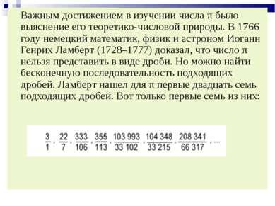 * Важным достижением в изучении числа π было выяснение его теоретико-числовой...