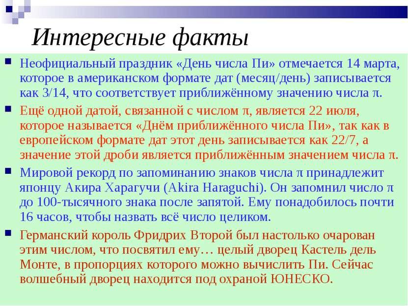 * Интересные факты Неофициальный праздник «День числа Пи» отмечается 14 марта...