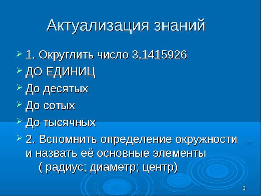 * Актуализация знаний 1. Округлить число 3,1415926 ДО ЕДИНИЦ До десятых До со...