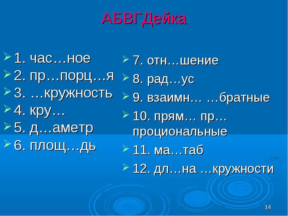 * АБВГДейка 1. час…ное 2. пр…порц…я 3. …кружность 4. кру… 5. д…аметр 6. площ…...