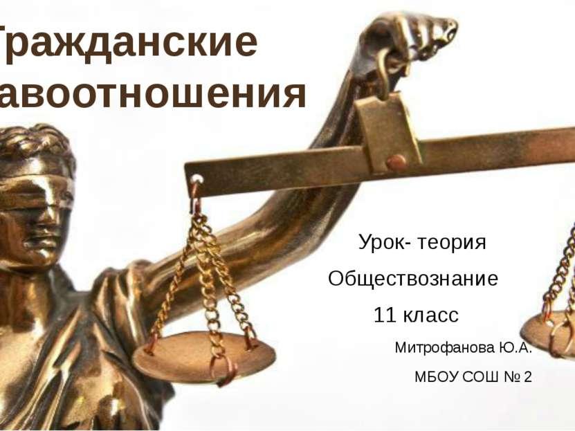 Урок- теория Обществознание 11 класс Митрофанова Ю.А. МБОУ СОШ № 2 Граждански...