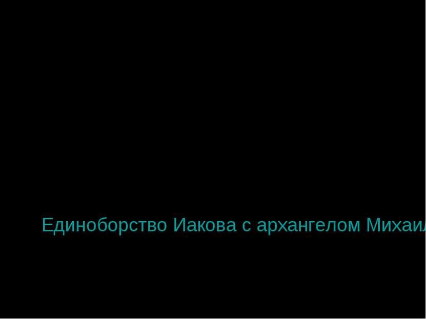Северный неф, надо полагать— не без участия Ярослава, был отдан великомучени...