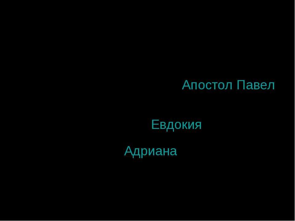Наконец, в боковом нефе был Петропавловский придел, где находится достаточно ...