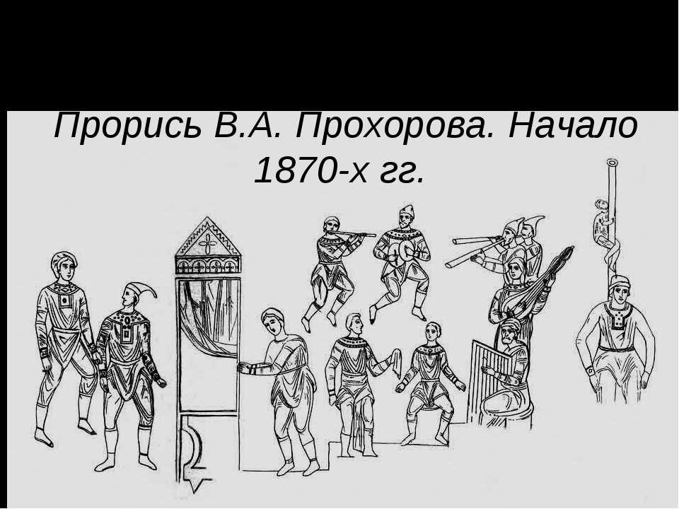 Музыканты и скоморохи. Фреска Софийского собора в Киеве. Прорись В.А. Прохоро...