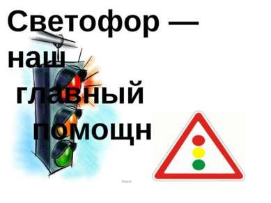 Светофор — наш главный помощник