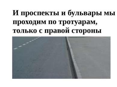 И проспекты и бульвары мы проходим по тротуарам, только с правой стороны