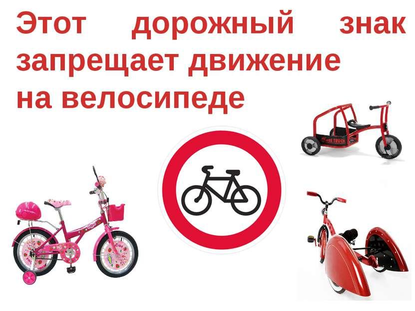 Этот дорожный знак запрещает движение на велосипеде