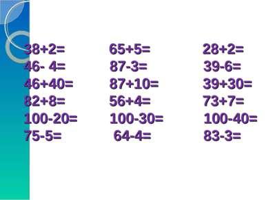 38+2= 65+5= 28+2= 46- 4= 87-3= 39-6= 46+40= 87+10= 39+30= 82+8= 56+4= 73+7= 1...