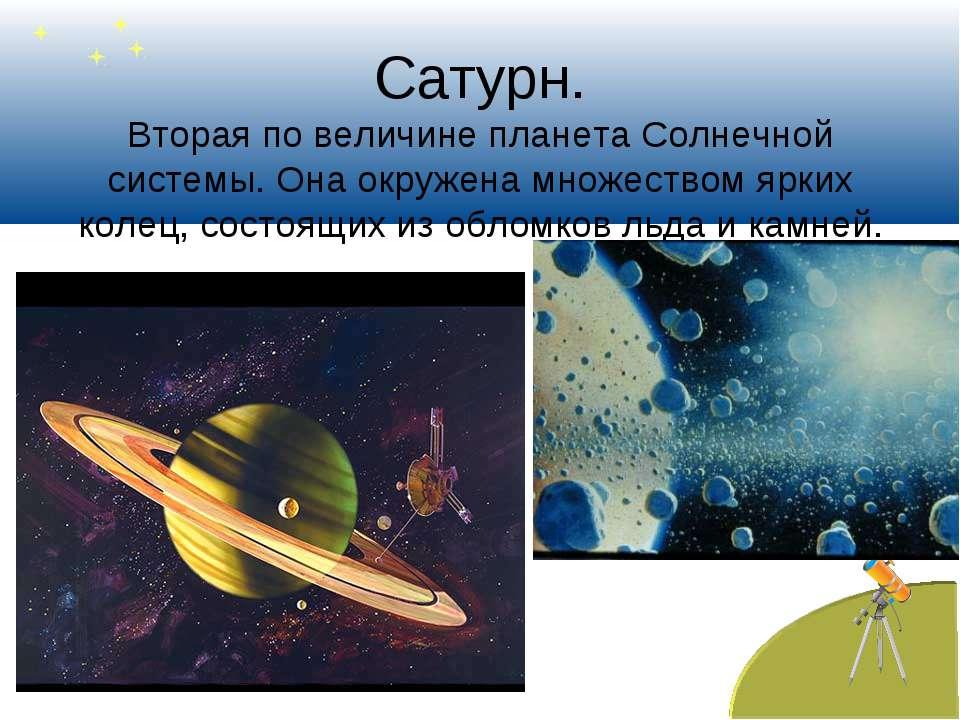 Сатурн. Вторая по величине планета Солнечной системы. Она окружена множеством...
