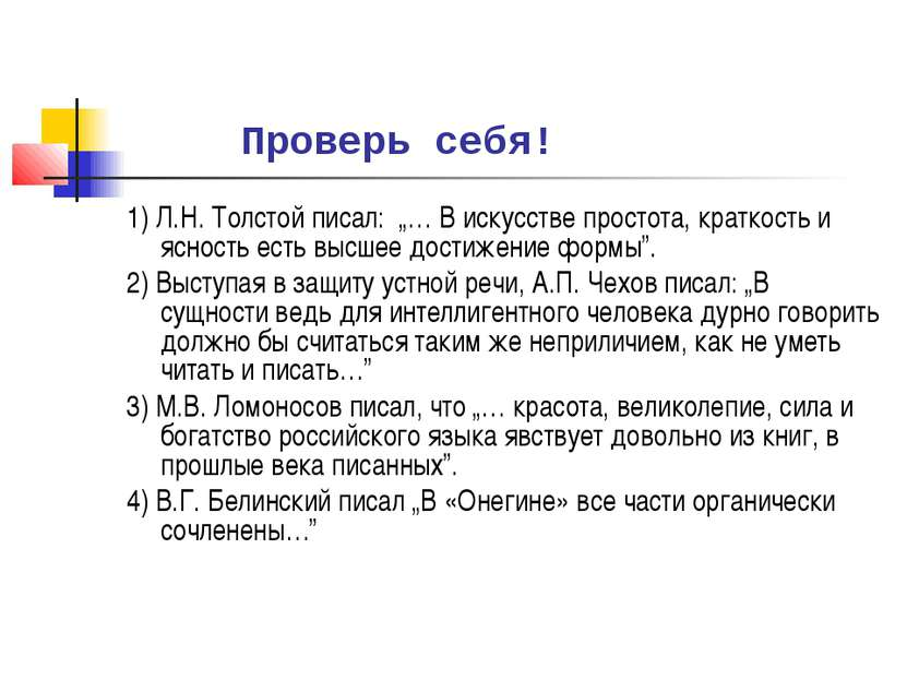"""Проверь себя! 1) Л.Н. Толстой писал: """"… В искусстве простота, краткость и ясн..."""