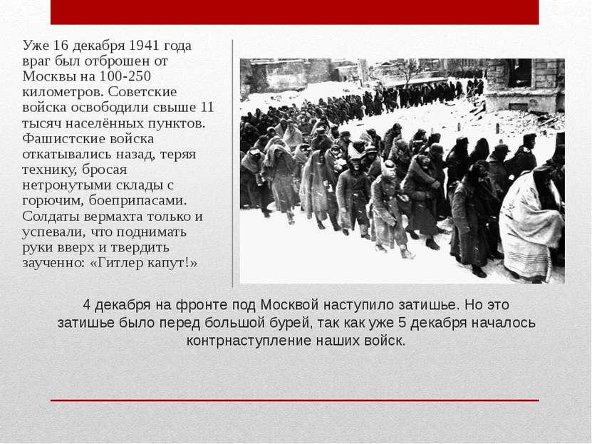 4 декабря на фронте под Москвой наступило затишье. Но это затишье было перед ...