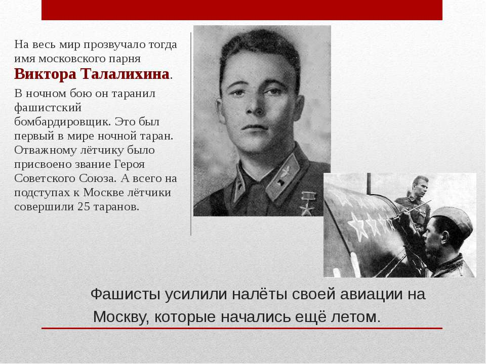 Фашисты усилили налёты своей авиации на Москву, которые начались ещё лето...