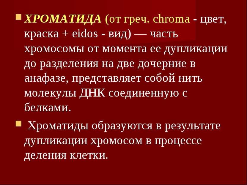 ХРОМАТИДА (от греч. chroma - цвет, краска + eidos - вид) — часть хромосомы от...