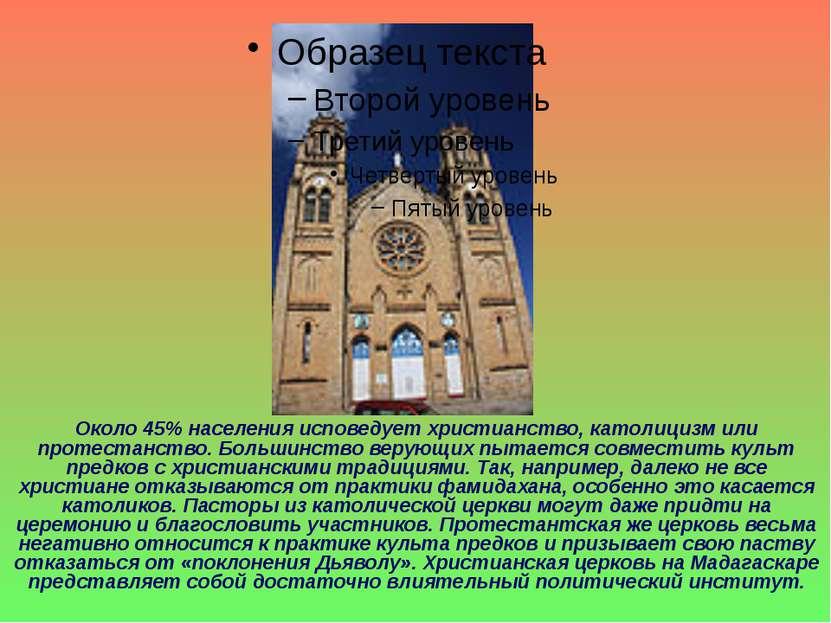 Около 45% населения исповедует христианство, католицизм или протестанство. Бо...