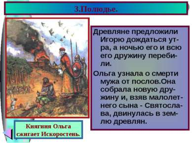 3.Полюдье. Древляне предложили Игорю дождаться ут-ра, а ночью его и всю его д...