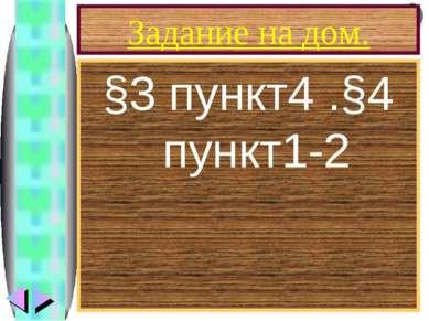 Задание на дом. §3 пункт4 .§4 пункт1-2 Меню