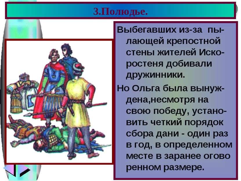 3.Полюдье. Выбегавших из-за пы-лающей крепостной стены жителей Иско-ростеня д...
