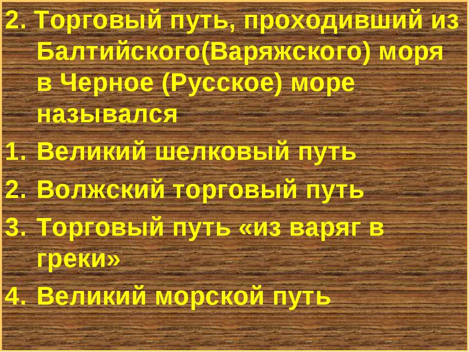 2. Торговый путь, проходивший из Балтийского(Варяжского) моря в Черное (Русск...
