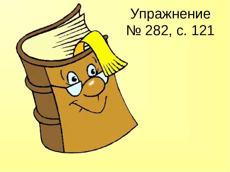Упражнение № 282, с. 121