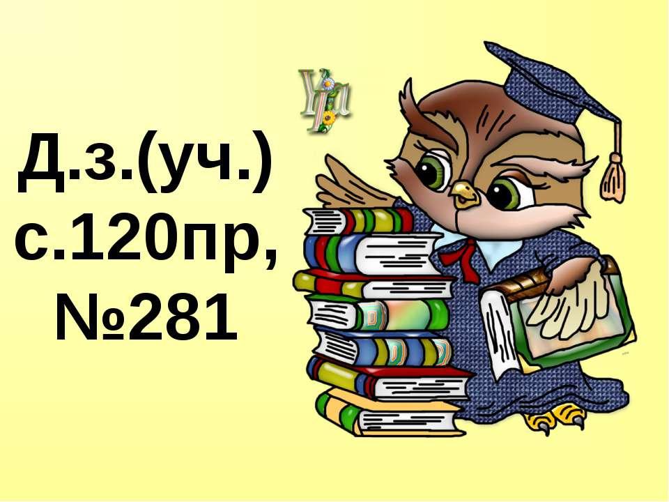 Д.з.(уч.) с.120пр, №281