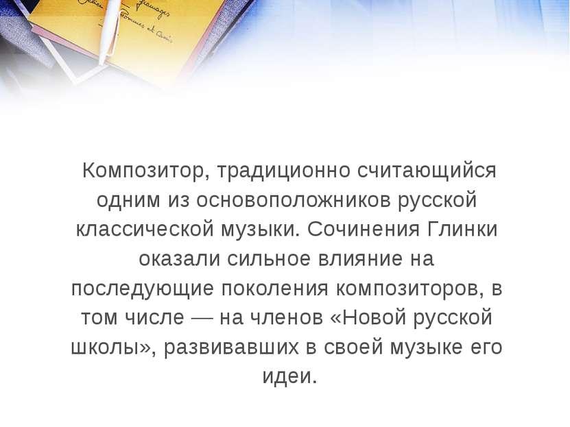 Композитор, традиционно считающийся одним из основоположников русской классич...