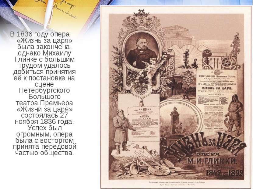 В 1836 году опера «Жизнь за царя» была закончена, однако Михаилу Глинке с бол...