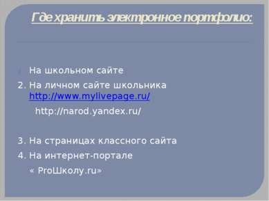 Где хранить электронное портфолио: На школьном сайте 2. На личном сайте школь...