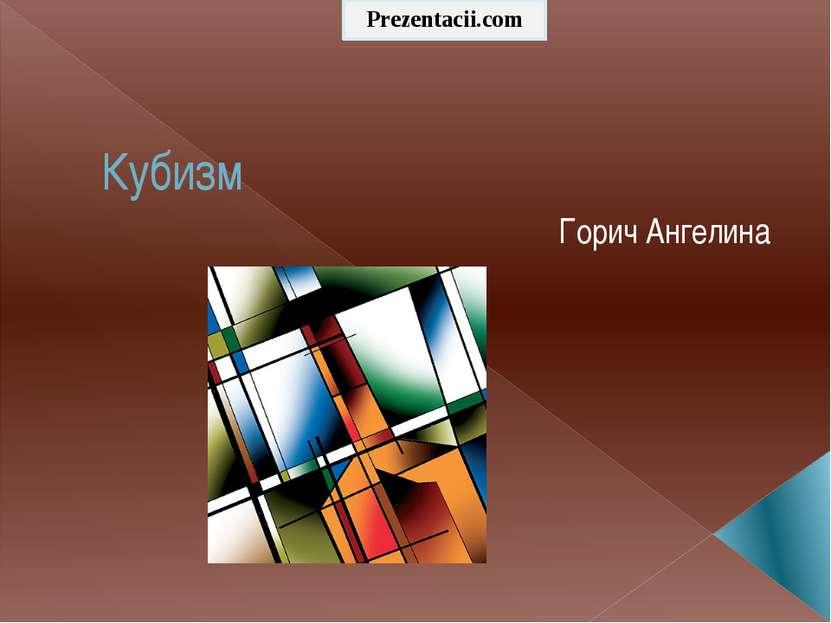 Кубизм Горич Ангелина Prezentacii.com